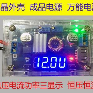With housing 5A constant voltage constant current buck LED driver module lithium rechargeable power display blue.jpg